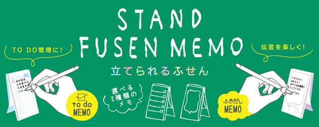 stand-fusen_01